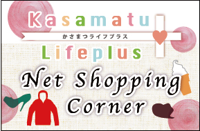 笠松モール Net Shopping Corner